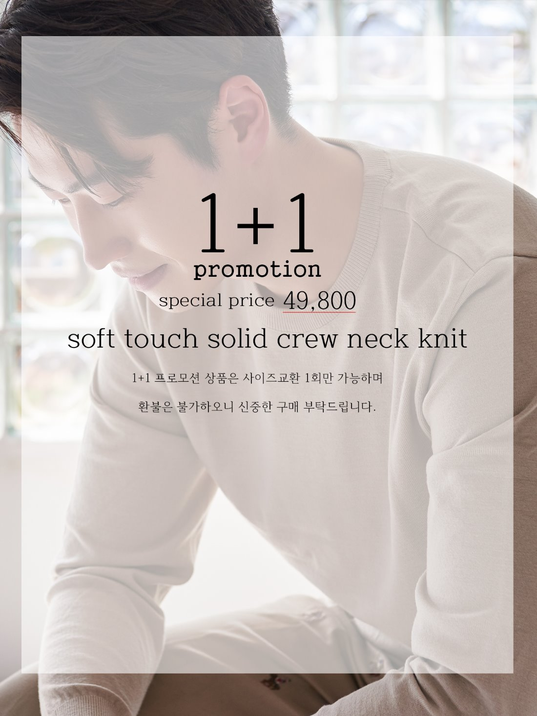 [드베르망] Soft touch solid crew neck knit 1+1